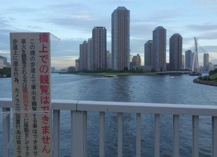 2日前の永代橋