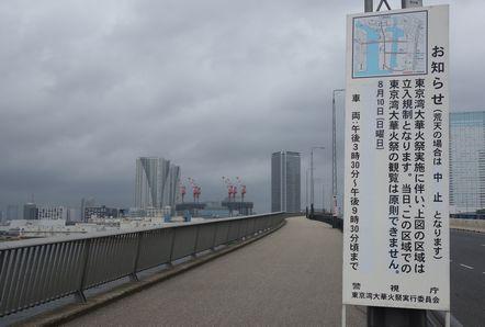 晴海大橋の立て看板