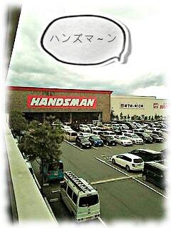 ハンズマン♪