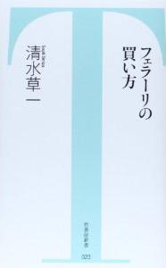ferrari-no-kaikata