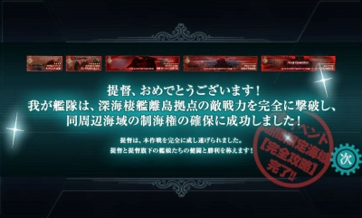 E5クリア画面