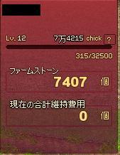 mabinogi_2014_03_25_012.jpg