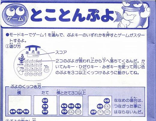 ぷよぷよゲーム電卓20140227img283