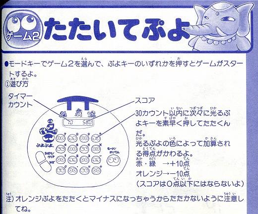ぷよぷよゲーム電卓20140227img284
