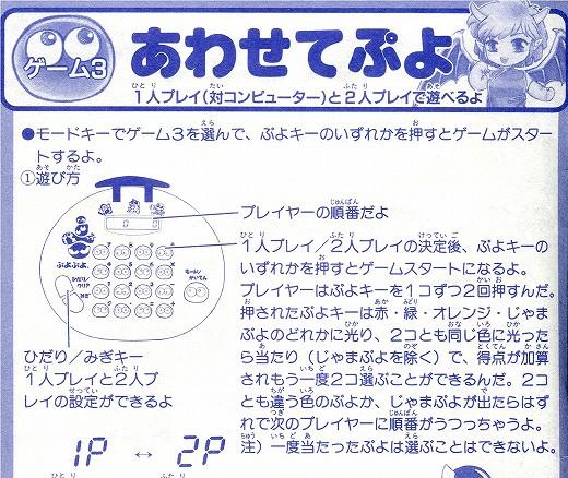 ぷよぷよゲーム電卓20140227img285