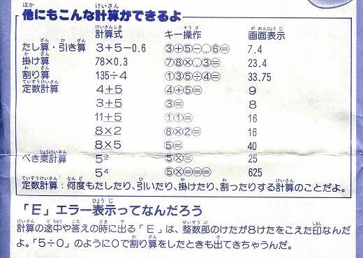 ぷよぷよゲーム電卓20140227img286 - コピー