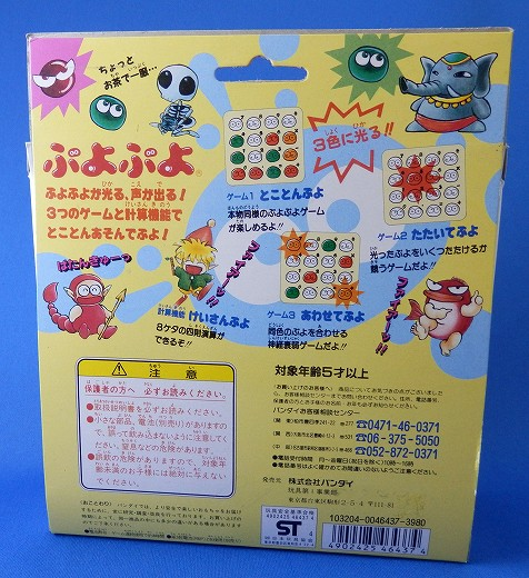 ぷよぷよゲーム電卓20140227P2270247