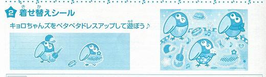 チョコボール20140407img290 - コピー
