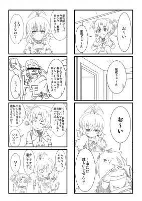 みづきちさんが出てねぇッ!?