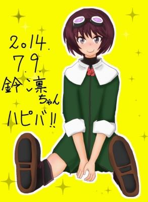 鈴凛ちゃん生誕祭2014