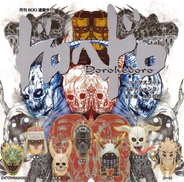 dorohedoro-head2 - コピー