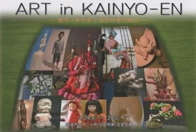 dm-kinyo-3-2014-4.jpg