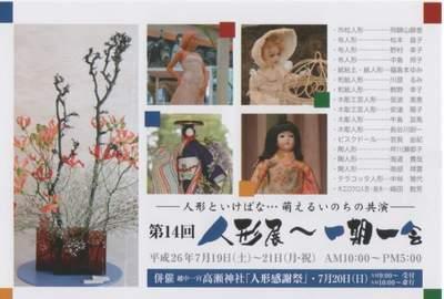 dm-takase-2014-07-001.jpg