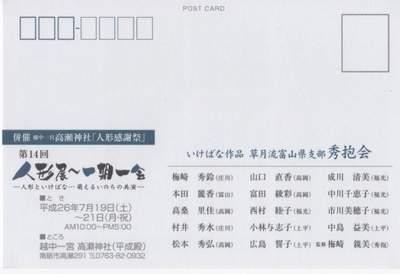dm-takase-2014-07-002.jpg