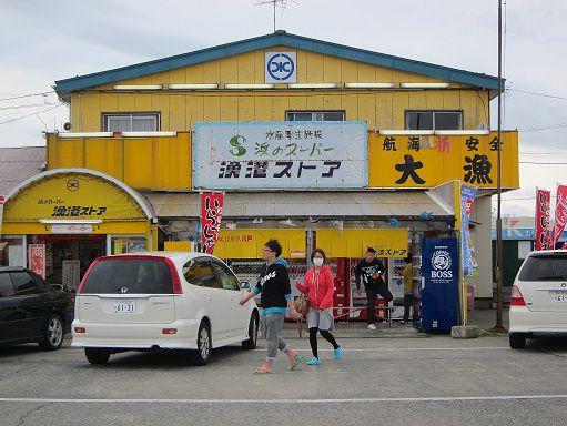 八戸漁港ストア