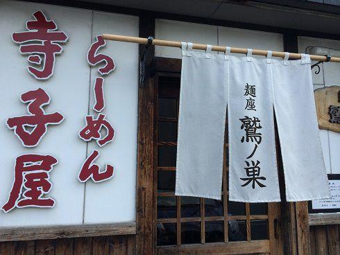 八戸 ラーメン寺子屋のれん