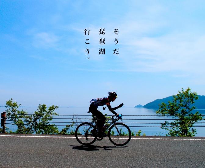 琵琶湖一周