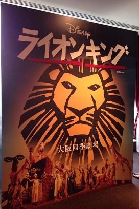 2014 88 lion king