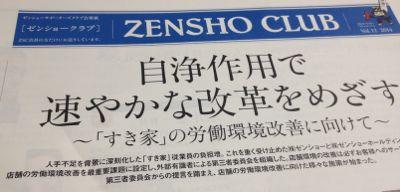 ゼンショーサポーターズクラブ ZENSHO CLUB