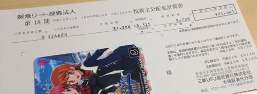 8977 阪急リート 分配金