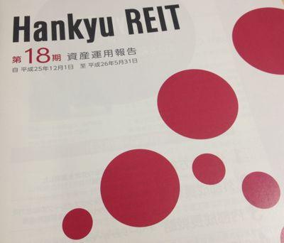 8977 阪急リート投資法人 事業報告書