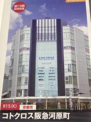 8977 阪急リート投資法人 新規物件の取得