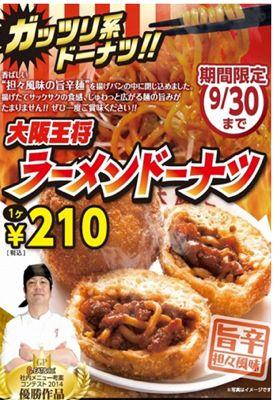 2882 大阪王将 ラーメンドーナツ