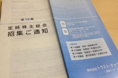 2154 トラスト・テック 定時株主総会招集通知