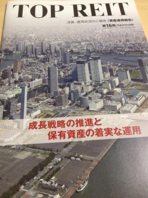 8982 トップリート 資産運用報告書