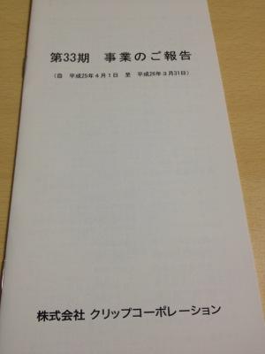 4705 クリップコーポレーション 事業報告書