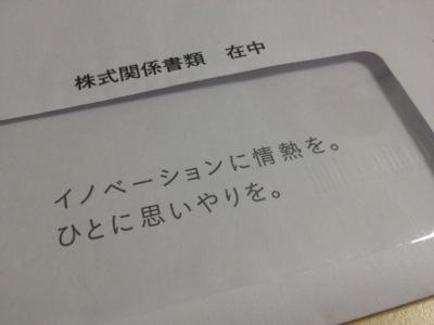 株式関係書類の封筒