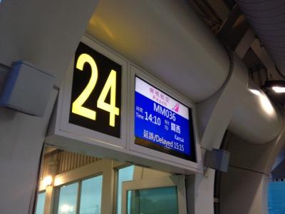関西国際空港行き 出発待ち