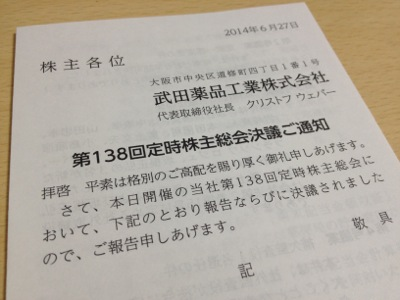 [4502]武田薬品工業 定時株主総会決議通知