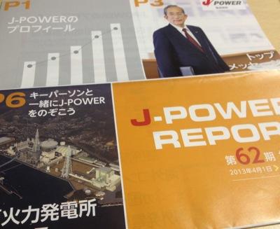9513 電源開発 事業報告書