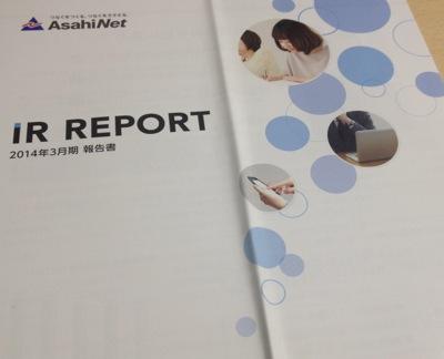 3834 朝日ネット 事業報告書