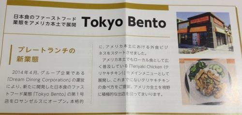 Tokyo Bento
