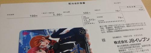 3066 JBイレブン 配当金