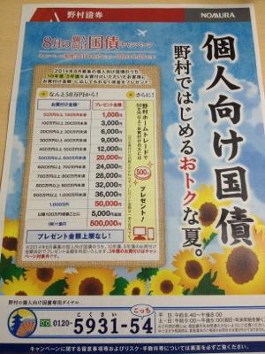野村證券 8月の個人向け国債キャンペーン