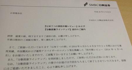 日興アセットマネジメントからのお手紙