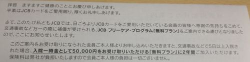 JCBからのお手紙