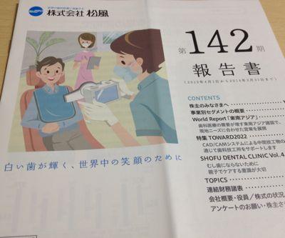 7979 松風 事業報告書