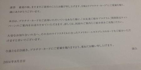 アメックス・プラチナ・カード お手紙