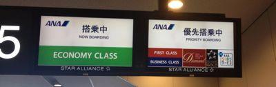 ANA8便 優先搭乗