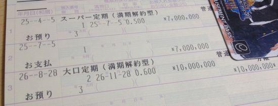 定期預金通帳
