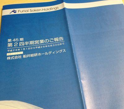 9757 船井総研ホールディングス 事業報告書