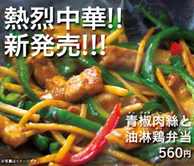 青椒肉絲と油淋鶏の弁当 PR画像