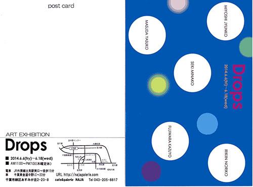 drops(小)