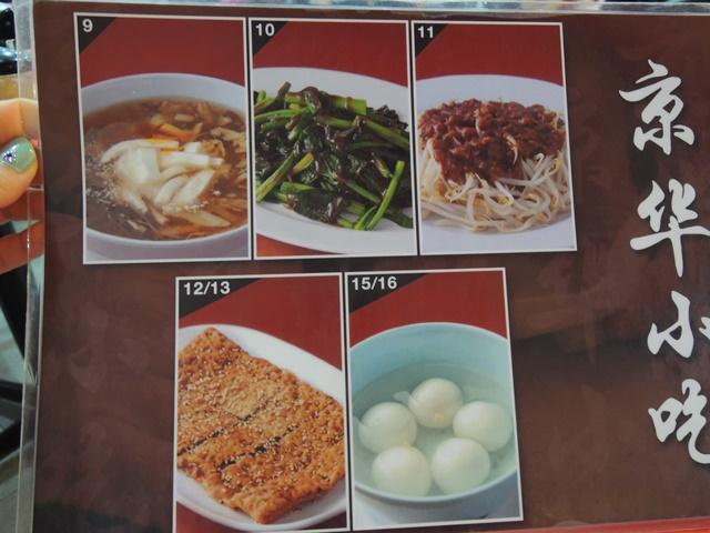京華小吃4