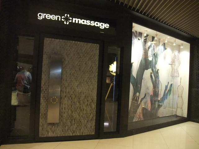 グリーンマッサージ1