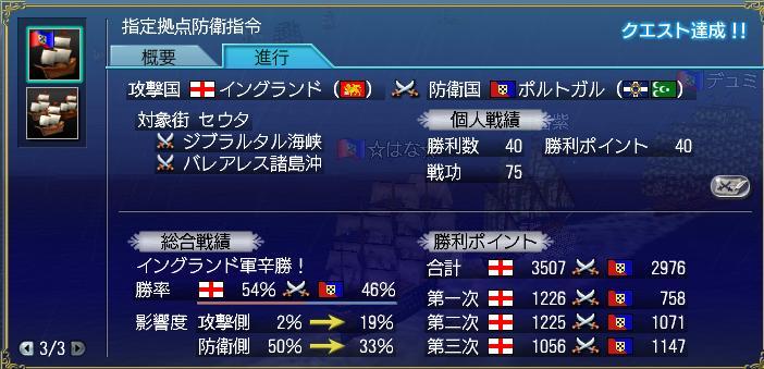 大海戦323・4